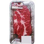オーストラリア産 牛肉かたロースステーキ用 300g(100gあたり(本体)198円)1パック