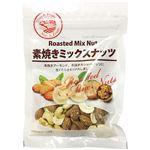 アメリカ などの国外産 素焼きミックスナッツ 70g 1袋