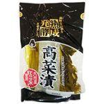 水車食品 九州産高菜漬 160g