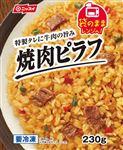 ニッスイ 焼肉ピラフ 230g