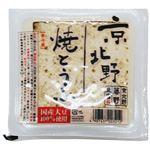 京とうふ藤野 京北野焼とうふ 250g