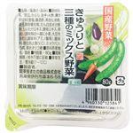 関東屋 プチカップ 胡瓜と三種 80g