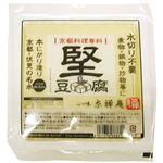 京都タンパク 京都堅豆腐 350g