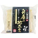 八雲豆腐 兵庫の地大豆 絹あげ 2個入 1パック