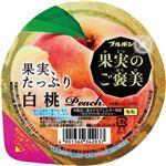 【7/22-7/25の配送に限る】 ブルボン 果実のご褒美白桃 210g