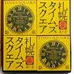 【予約】 【9/30-10/3の配送に限る】 菓か舎 札幌タイムズスクエア 4個入