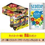 【景品付き】【ケース販売】 サントリー ー196℃ストロングダブルレモン 350ml×24本 2ケース