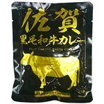 響 佐賀 黒毛和牛カレー 160g