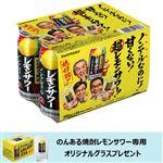 【景品グラス付】サントリー のんある晩酌レモンサワー6缶パック 350ml×6