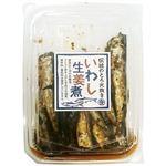 いわし生姜煮 130g