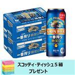 【予約商品】【3/19(金)~3/21(日)の配送】 【2ケース景品付】キリンビール 一番搾り 糖質ゼロ 500ml×24×2ケース