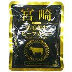 宮崎 黒毛和牛ビーフカレー 160g
