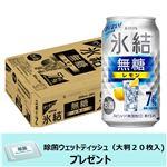 【予約商品】【3/19(金)~3/21(日)の配送】 【1ケース景品付】キリンビール 氷結 無糖レモン ALC.7% 350ml×24