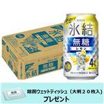 【予約商品】【3/19(金)~3/21(日)の配送】 【1ケース景品付】キリンビール 氷結 無糖レモン ALC.4% 350ml×24