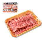 【9/23-9/26の配送に限る】 アメリカ産 牛肉ばらカルビ焼肉 200g(100gあたり(本体)348円)