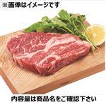 【9/23-9/26の配送に限る】 オーストラリア産 牛肉かたロースステーキ用 280g(100gあたり(本体)248円)