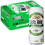 【予約商品】【4/17(金)~4/20(月)の配送】 キリンビール 【ケース販売】淡麗グリーンラベル 500ml×24