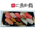 【魚屋の寿司】魚屋のにぎり鮨(いくら・うに・えび入)10貫【わさび抜き】1パック※12時からの配送になります。