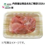 青森県産 トップバリュ グリーンアイ 純輝鶏もも肉1枚 300g(100gあたり(本体)158円)1パック