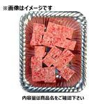 牛豚サイコロステーキ用(解凍・成型肉)(原料肉 牛肉 豪州、豚肉 米国)300g(100gあたり(本体)138円)1パック