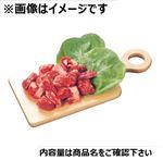 オーストラリア産 牛肉すねシチュー用 400g(100gあたり(本体)198円)1パック