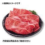 トップバリュ セレクト 匠和牛かたローススライス(北海道)250g(100gあたり(本体)980円)1パック