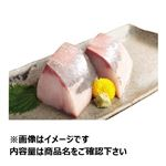 宮崎県産 活〆ぶり(養殖)刺身用150g(100gあたり(本体)358円)1パック