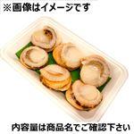 【8月7日~10日の配送】  蒸しほたて貝(加熱用)(原料原産地:国産)9個