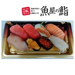【魚屋の寿司】魚屋のにぎり鮨(いくら・うに・えび入)8貫 1パック※12時~18時のお届けで承ります。