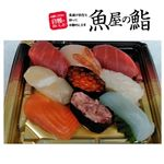 【12/30~1/3配送不可】【魚屋の寿司】魚屋の握り寿司(えび・いくら・鮪たたき入)9貫【わさびあり】1パック