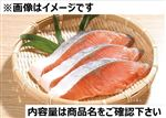 原料原産地 チリ 塩銀鮭(甘塩味)1切れ