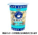 安曇野食品 紅茶ゼリー 180g