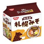 日清食品 日清のラーメン屋さん 札幌みそ 5食パック