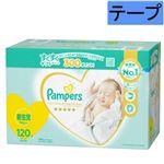 【予約商品】【10月1日・10月2日の配送】 【ケース販売】【テープ】P&G 肌へのいちばん 新生児 120枚 ※お一人さま2点限り