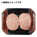 牛豚生ハンバーグ 和牛脂入 原料肉/牛肉(豪州)、豚肉(国産)2個 1パック