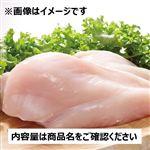 トップバリュ グリーンアイ 純輝鶏皮なしむね肉ハーフ(青森県産)2個 300g(100gあたり(本体)128円)1パック