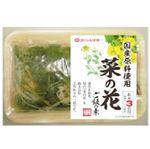 国産 菜の花ごはんの素 130g 1パック