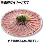 トップバリュ 豚肉ばら超うす切り(国産)130g前後(100gあたり(本体)248円)1パック