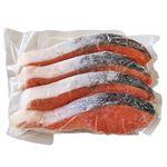 原料原産地 チリ【冷凍切身】塩銀鮭切身(甘塩味)4切