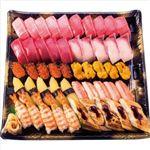 【ごちそう予約】【12月31日~1月3日の配送になります】 三種本まぐろ食べ比べの贅沢握り寿司 50貫【わさびなし】 1パック(5人前)