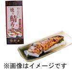 【10/24(土)~25(日)の配送】若廣 めんたい焼き鯖寿し