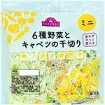 トップバリュ 6種野菜とキャベツの千切りミニ 1袋(70g)