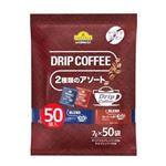 トップバリュベストプライス ドリップコーヒー 2種のアソート 350g(7g×2種×25袋)