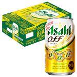 【ケース販売】アサヒビールアサヒ オフ(プリン体、糖質、人工甘味料 ゼロ)350ml×24