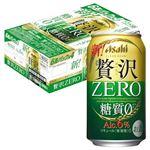【ケース販売】アサヒビールクリアアサヒ 贅沢ゼロ 350ml×24