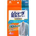 ・エステー ムシューダ防虫カバー 1年間有効 スーツ・ジャケット用 4枚