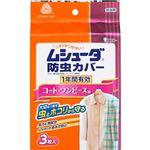 ・エステー ムシューダ防虫カバー 1年間有効 コート・ワンピース用 3枚