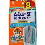・エステー ムシューダ防虫カバー 1年間有効 スーツ・ジャケット用 8枚