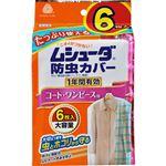 ・エステー ムシューダ防虫カバー 1年間有効 コート・ワンピース用 6枚