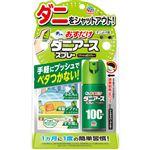 ・アース製薬 おすだけダニアーススプレー 100回分 シトラスハーブの香り 23ml